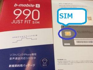 購入後送られてきたSIMとマニュアル